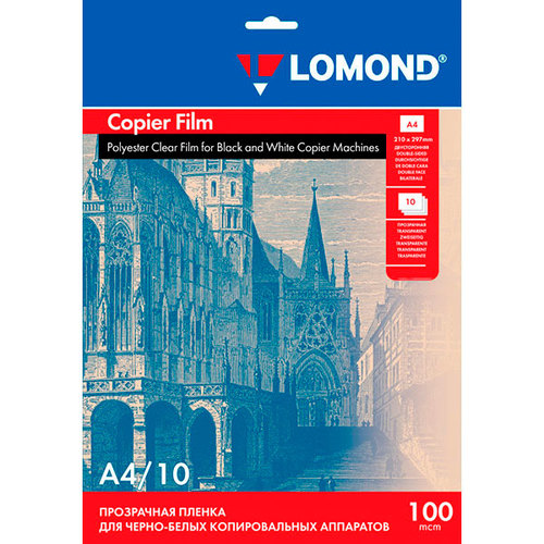 Lomond Copier Film А4