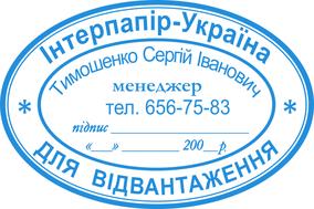 Овальный штамп 44х28 мм с вашим текстом