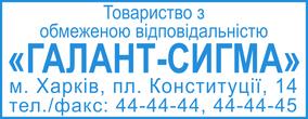 Штамп 47х18 мм с вашим текстом