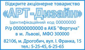 Штамп 56х33 мм с вашим текстом