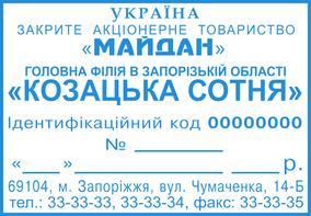 Штамп 68х47 мм с вашим текстом