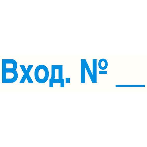 """Штамп """"Входящий №"""""""