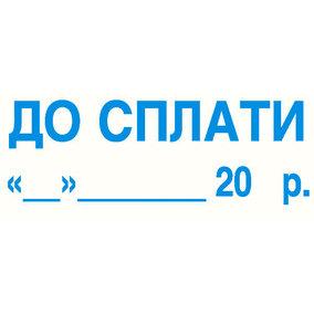 """Штамп """"До сплати"""" + дата"""