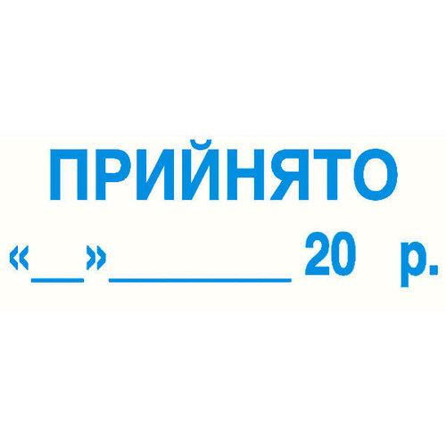 """Штамп """"Прийнято"""" + дата"""