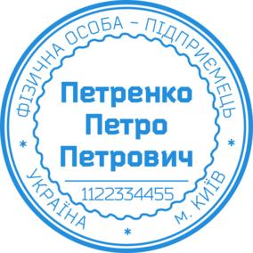 Печать ФОП (1 защита) 02