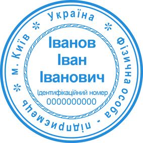 Печать ФОП (1 защита) 05