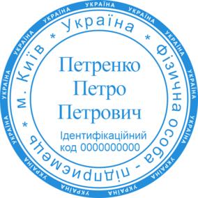 Печать ФОП (1 защита) 04