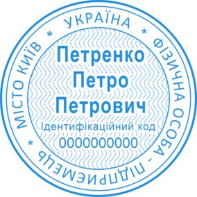 Печать ФОП (1 защита) 10