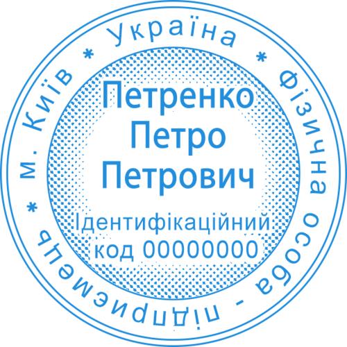 Печать ФОП (1 защита) 11