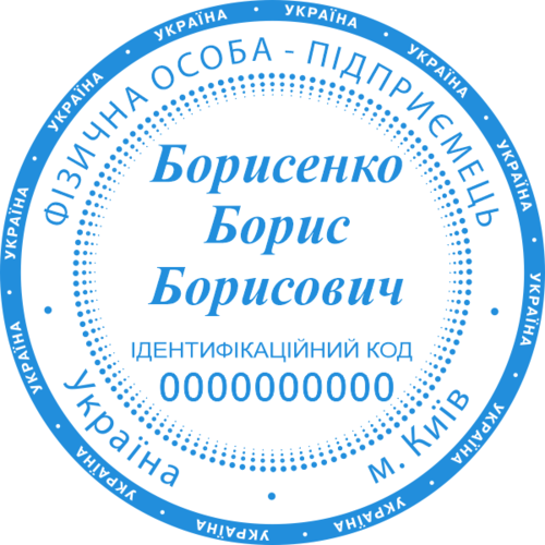 Печать ФОП (2 защиты) 12