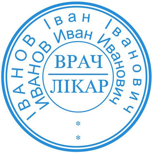 Печать Врач/лікар