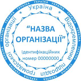 Печать организации (2 степени защиты) 40 мм