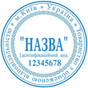 Печать ТОВ (1 защита) 40мм