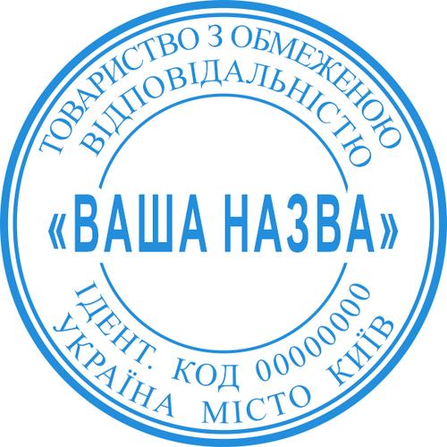 Печать предприятия (без защиты) 02