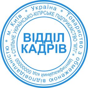 Печать предприятия ТОВ 40мм