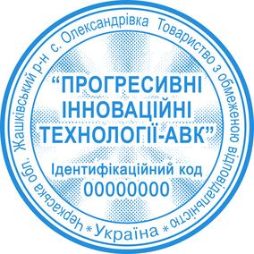 Печать предприятия ТОВ (1 защита) 40мм