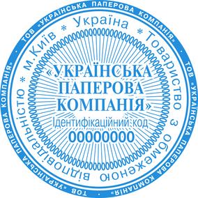 Печать компания ТОВ (3 защиты) 40мм